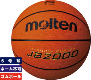 モルテン moltenゴムバスケットボール6号球ゴムボール 屋外用【B6C2000】※ゆうパケット対象外