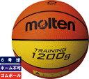 モルテン moltenトレーニングボール6号球重さ約1200g ゴム【ネーム加工不可】【B6C9120】