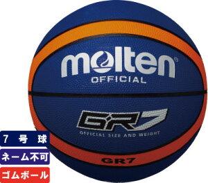 モルテン molten バスケットボール 7号球ゴムボール 屋外用(ブルー×オレンジ)【BGR7-BO】※ゆうパケット対象外