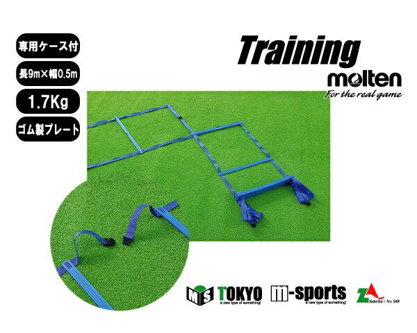★トレーニングの定番★molten モルテンラダートレーナーDXMLDDX※こちらの商品は、お取り寄せ商品になります