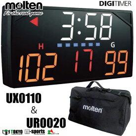【2月中旬入荷予定】モルテン moltenデジタイマ110X(UX0110)・キャリングバッグ(UR0020)セット【UX0110-UR0020】