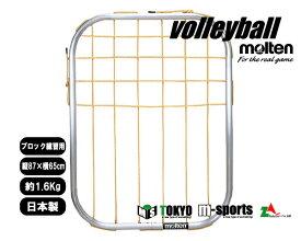 モルテン moltenブロックネット(大)【VBN8765】バレーボール設備・備品
