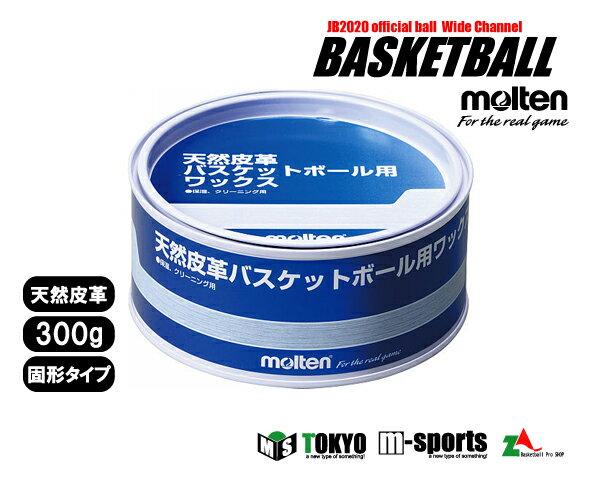 molten(モルテン)天然皮革バスケットボール用ワックス【BC0010】※ゆうパケット対象外