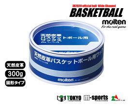モルテン molten天然皮革バスケットボール用ワックス【BC0010】