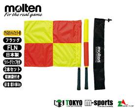 molten(モルテン)アシスタントレフリーフラッグサッカーボールFLN※メーカーよりお取り寄せの商品となります