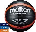 【5月下旬入荷】モルテン moltenバスケットボール7号球人工皮革(ブラック×オレンジ)【BGA7-KO】