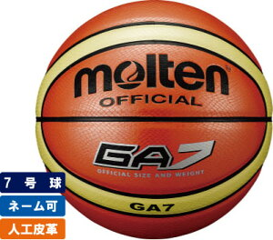 GA7 7号 BGA7