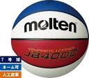 モルテン moltenバスケットボール7号球人工皮革(青×白×赤)【B7C4000-C】