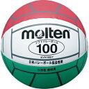 molten(モルテン)ビニールバレーボールKVN100IT(白・緑・赤)※メーカーよりお取り寄せの商品となります