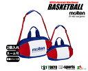 【10月初旬入荷予定】molten モルテンバスケットボールバッグ(2個入れ)品番:EB0052[ボールケース]