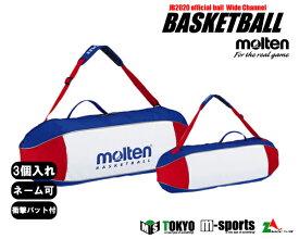 [ネーム加工可]モルテン molten バスケットボールバッグ3個入れ【EB0053】
