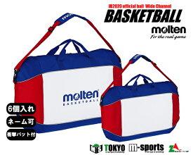 [ネーム加工可]モルテン moltenバスケットボールバッグ6個入れ【EB0056】