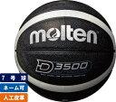 モルテン molten アウトドアバスケットボール7号球人工皮革(KSブラック×シルバー)【B7D3500-KS】