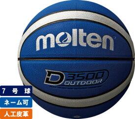 モルテン molten アウトドアバスケットボール7号球人工皮革(BSブルー×シルバー)【B7D3500-BS】