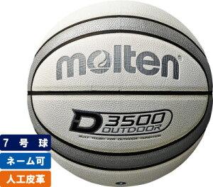 モルテン molten アウトドアバスケットボール7号球人工皮革(WSホワイト×シルバー)【B7D3500-WS】