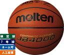 モルテン moltenバスケットボール7号球検定球 人工皮革【B7C4000】
