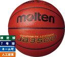モルテン molten バスケットボール 7号球検定球 人工皮革【B7C3500】