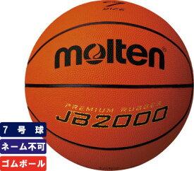 モルテン moltenバスケットボール7号球ゴムボール 屋外用【B7C2000】※ゆうパケット対象外