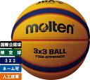 【10月上旬入荷予定】モルテン moltenリベルトリア5000 3×3 バスケットボール国際公認球 検定球 人工皮革(イエロー×ブルー)【B33T5000】