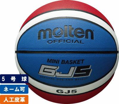 モルテン moltenバスケットボール5号球人工皮革【BGJ5C】
