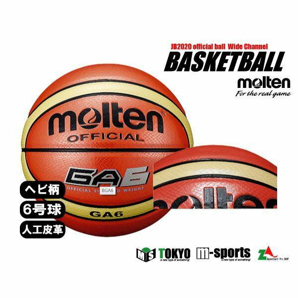 モルテン moltenバスケットボール6号球人工皮革(オレンジ)【BGA6】