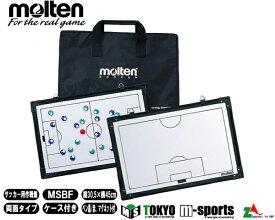 モルテン moltenサッカー作戦盤【MSBF】