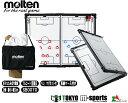 【10月中旬入荷予定】molten(モルテン)サッカー折りたたみ式作戦盤サッカーボール SF0070 ※メーカーよりお取り寄せの商品となります