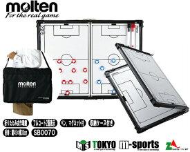 モルテン molten折りたたみ式作戦盤 サッカー用【SF0070】