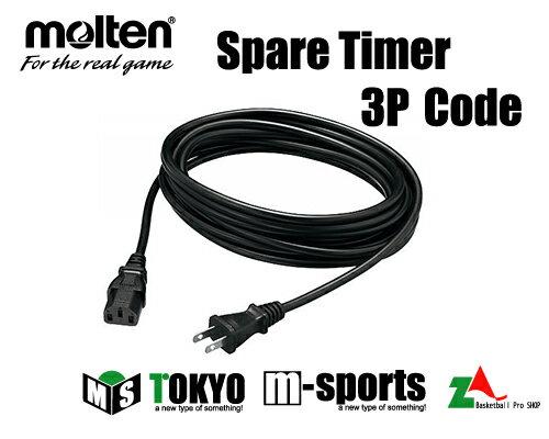 molten モルテン 【PW05C3】デジタイマー用 電源コード※延長コードとしては使用出来ません。