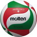 モルテン moltenバレーボール 5号一般・大学・高校用【ネーム加工可】(白・赤・緑)【V5M3500】