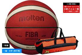 【8月下旬入荷】[追加料金なしでネーム加工可能!!]モルテン moltenバスケットボール7号球国際公認球 検定球(オレンジ×アイボリー)【B7G5000】