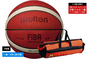 【追加料金なしでネーム加工可能】モルテン moltenバスケットボール7号球国際公認球 検定球 天然皮革BGL7X 後継モデル(オレンジ×アイボリー)【B7G5000】