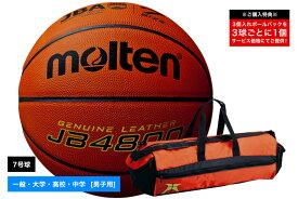 【追加料金なしでネーム加工可能】モルテン moltenバスケットボール7号球検定球 天然皮革【B7C4800】