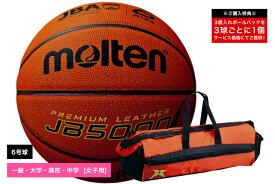 [追加料金なしでネーム加工可能!!]モルテン moltenバスケットボール6号球国際公認球 検定球 天然皮革【B6C5000】