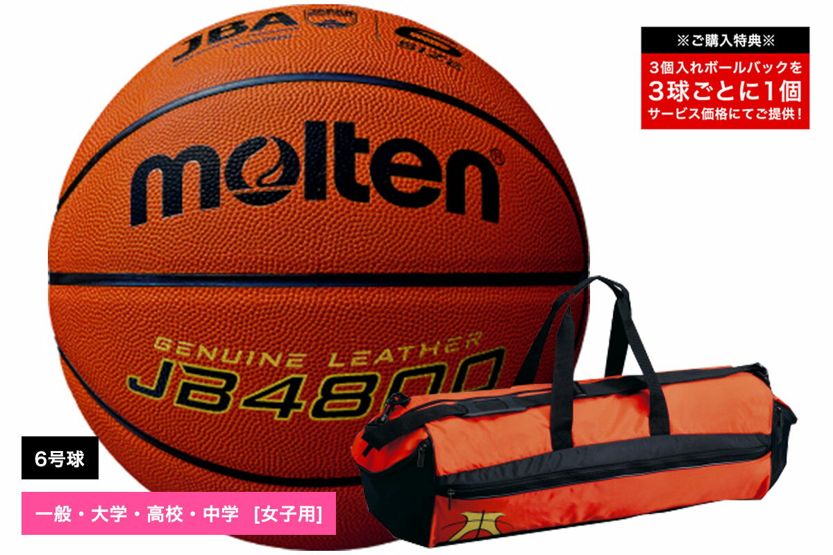 [追加料金なしでネーム加工可能!!]モルテン moltenバスケットボール6号球検定球 天然皮革【B6C4800】