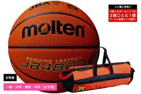 【追加料金なしでネーム加工可能】モルテン moltenバスケットボール6号球検定球 天然皮革【B6C4800】