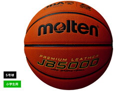【追加料金なしでネーム加工可能】モルテン moltenバスケットボール5号球検定球 人工皮革【B5C5000】