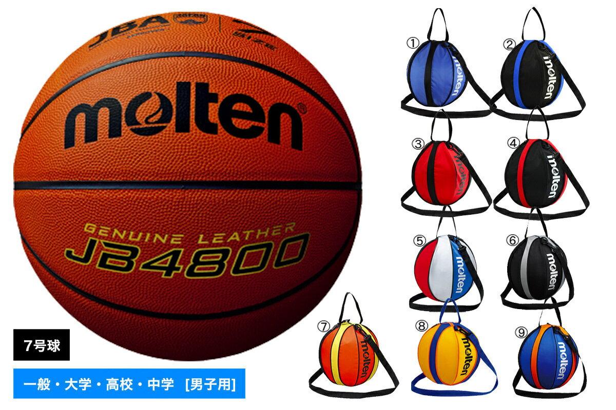 [ネーム加工不可]モルテン moltenバスケットボール7号球1個入れボールバックセット検定球 天然皮革【B7C4800-NB10】