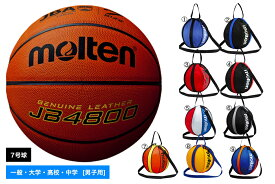 【10月下旬入荷予定】【追加料金なしでネーム加工可能】モルテン moltenバスケットボール7号球1個入れボールバックセット検定球 天然皮革【B7C4800-NB10】