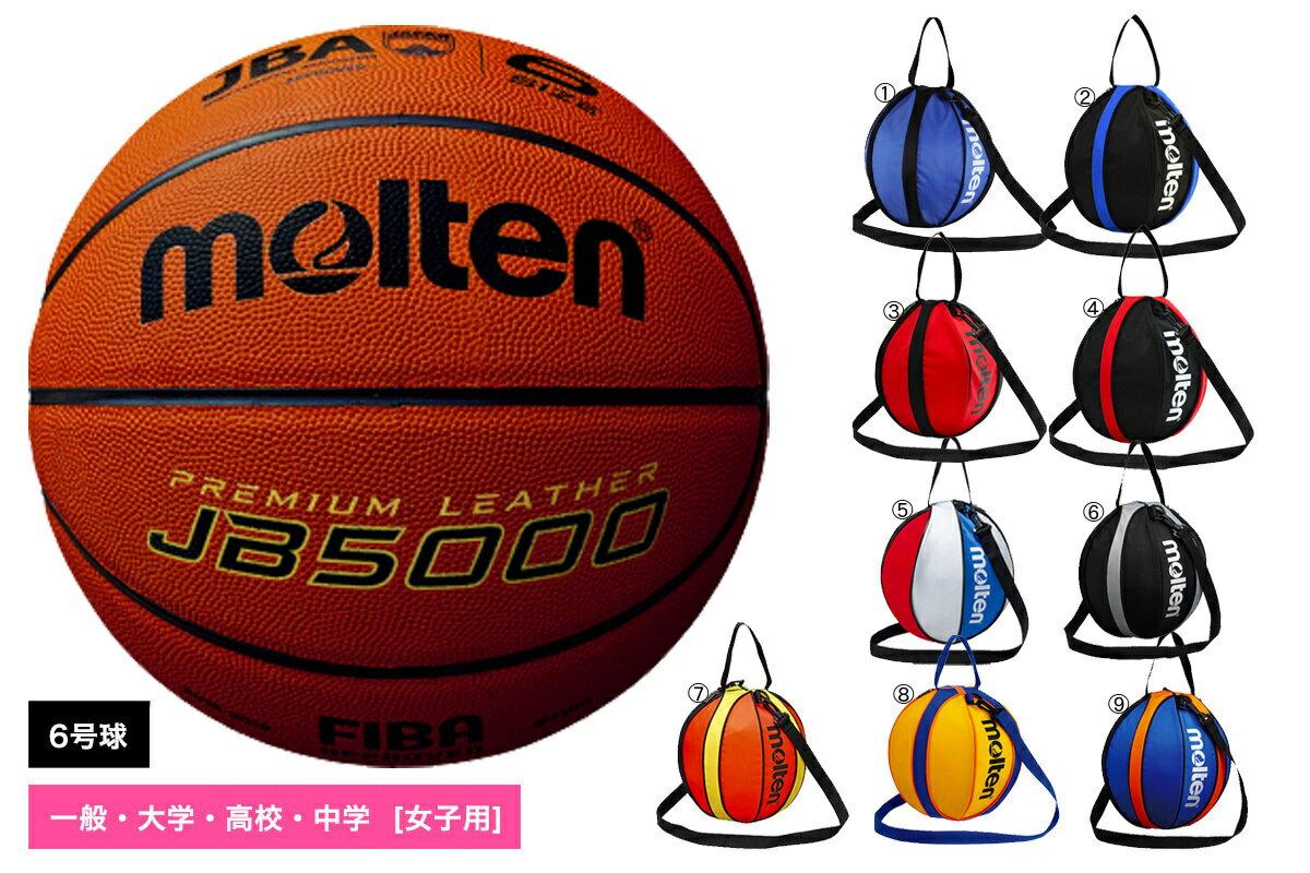 [追加料金なしでネーム加工可能!!]モルテン moltenバスケットボール6号球1個入れボールバックセット国際公認球 検定球 天然皮革【B6C5000-NB10】