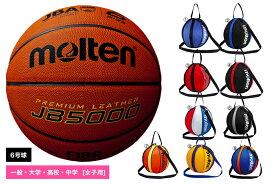 【追加料金なしでネーム加工可能】モルテン moltenバスケットボール6号球1個入れボールバックセット国際公認球 検定球 天然皮革【B6C5000-NB10】