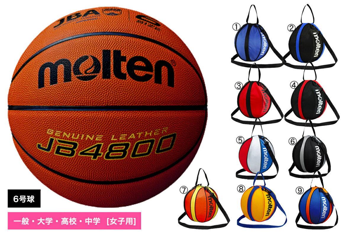 [追加料金なしでネーム加工可能!!]モルテン moltenバスケットボール6号球1個入れボールバックセット検定球 天然皮革【B6C4800-NB10】