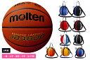 【追加料金なしでネーム加工可能】モルテン moltenバスケットボール6号球1個入れボールバックセット検定球 天然皮革【…