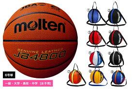 【追加料金なしでネーム加工可能】モルテン moltenバスケットボール6号球1個入れボールバックセット検定球 天然皮革【B6C4800-NB10】