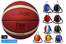 【追加料金なしでネーム加工可能】モルテン moltenバスケットボール7号球1個入れボールバックセット国際公認球 検定球 天然皮革BGL7X 後継モデル(オレンジ×アイボリー)【B7G5000-NB10】