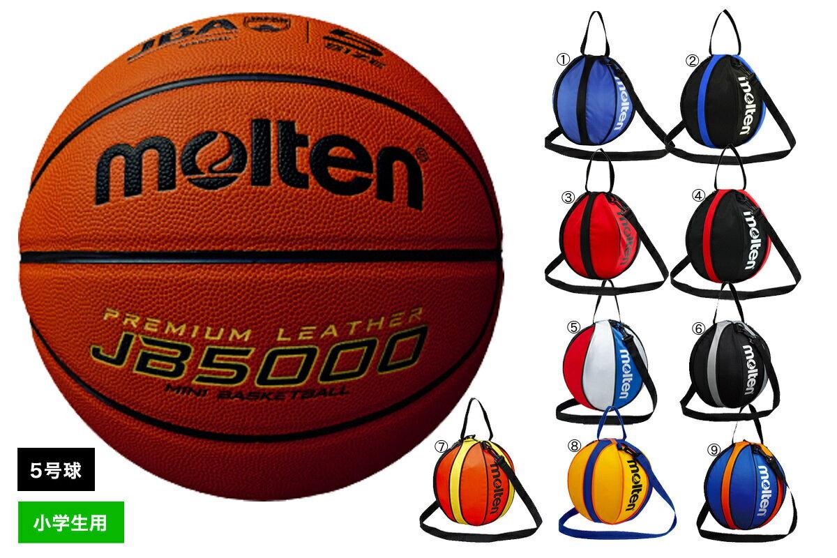 [追加料金なしでネーム加工可能!!]モルテン moltenバスケットボール5号球1個入れボールバックセット検定球 人工皮革【B5C5000-NB10】