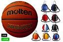 [追加料金なしでネーム加工可能!!]モルテン moltenバスケットボール5号球1個入れボールバックセット検定球 人工皮革…