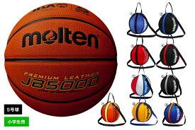 【追加料金なしでネーム加工可能】モルテン moltenバスケットボール5号球1個入れボールバックセット検定球 人工皮革【B5C5000-NB10】