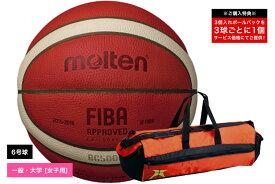 【追加料金なしでネーム加工可能】モルテン moltenバスケットボール6号球国際公認球 検定球 天然皮革BGL6X 後継モデル(オレンジ×アイボリー)【B6G5000】