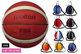 [追加料金なしでネーム加工可能!!]モルテン moltenバスケットボール6号球1個入れボールバックセット国際公認球 検定球 天然皮革BGL6X 後継モデル(オレンジ×アイボリー)【B6G5000-NB10】